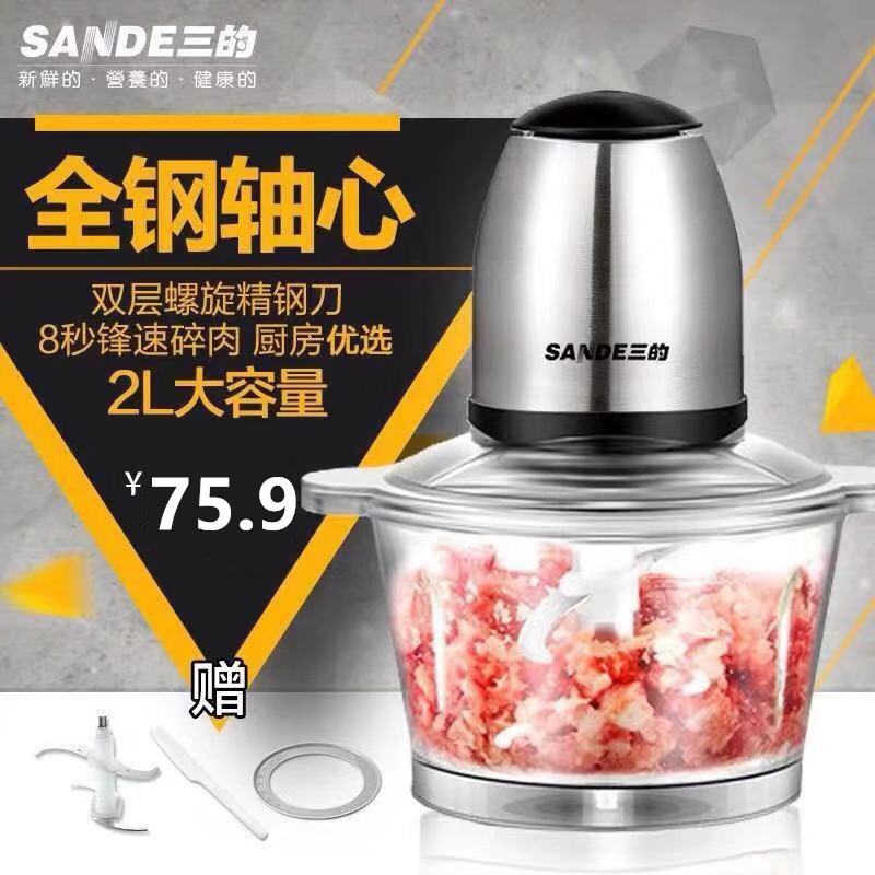 75.90元包邮家用电动不锈钢馅菜料理小型搅拌机
