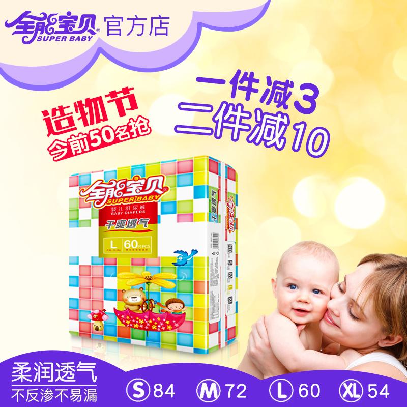 全能宝贝婴儿柔软纸尿裤L号60片大码超薄干爽透气宝宝夏秋尿不湿