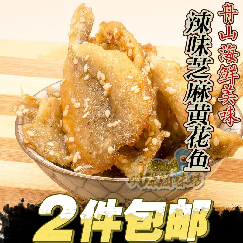 芝麻蜜汁黄花鱼片香辣味小黄鱼干休闲食品小零食即食舟山海鲜特产
