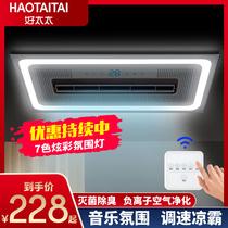 涼霸冷霸廚房用冷風機集成吊頂涼風扇電風扇吸頂嵌入式衛生間美