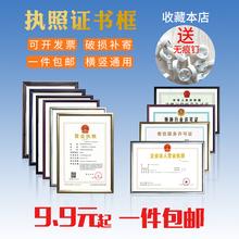 工商營業執照框a3掛墻A4擺臺4k醫療機構許可證8k稅務證畫框相框