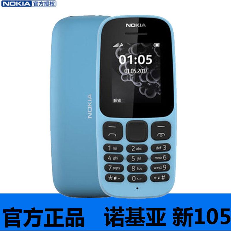 正品行货【送壳膜耳机】Nokia/诺基亚 新105直板按键老人机待机长学生机备用机老年手机官方旗舰