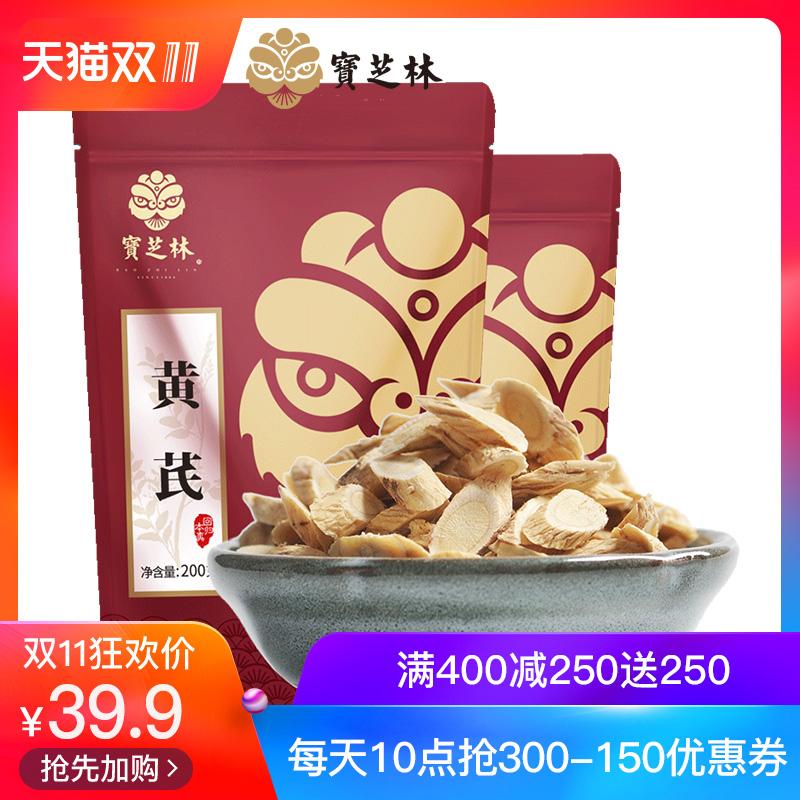 宝芝林黄芪片非野生黄芪 无硫正宗甘肃特产北芪片2袋