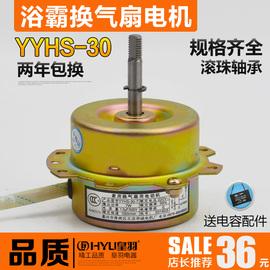 YYHS-30家用浴霸换气扇排风扇电机 通风器滚珠轴承全铜线欧普通用