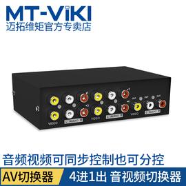 迈拓维矩 MT-431AV 4口 三莲花红黄白 音视频 优质AV切换器 4进1图片