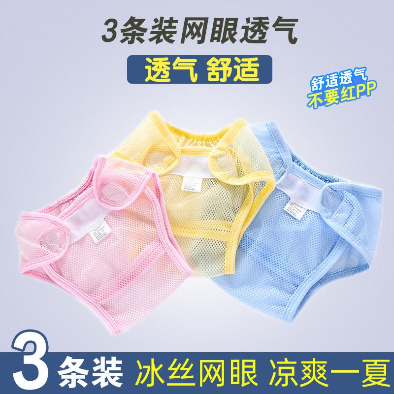宝宝尿布兜夏季婴儿尿布裤网眼透气新生儿介子固定裤防水纯棉可洗