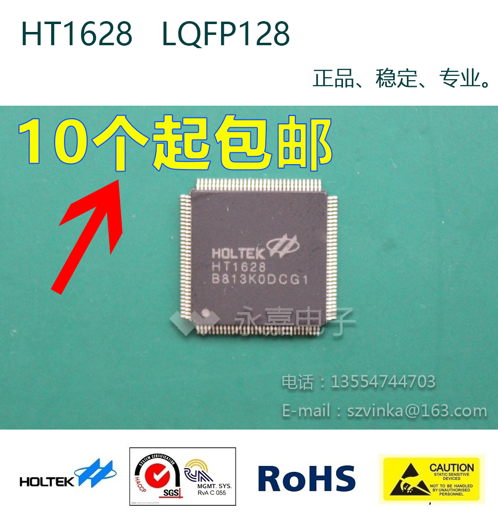 Ht1628 lqfp128 static display chip 116seg * 2COM lattice mode of Hetai original factory
