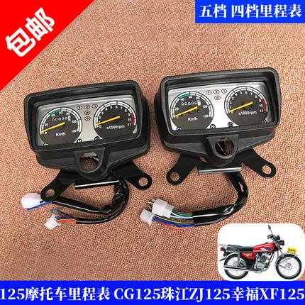 摩托车配件CG125仪表总成珠江幸福XF150通用码表咪表公里表里程表