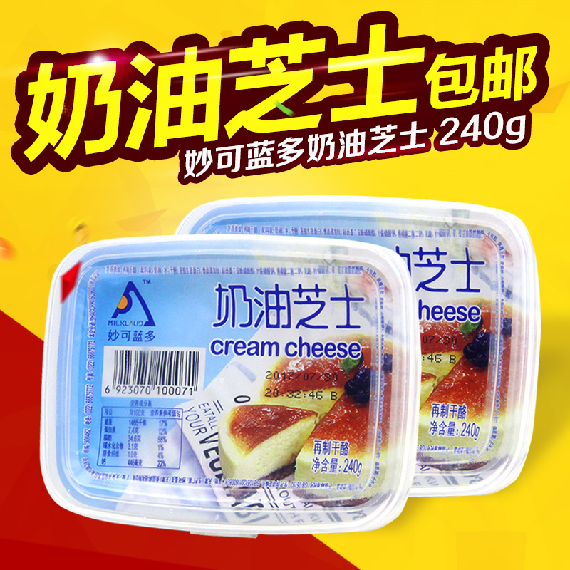 妙可蓝多奶油芝士cream cheese奶酪 轻乳酪蛋糕烘焙原料盒装240g(非品牌)