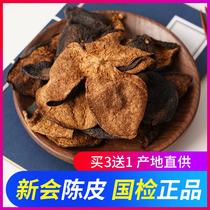 新會陳皮正宗地道510年陳皮茶15年大紅中要老陳皮泡水干廣東特產