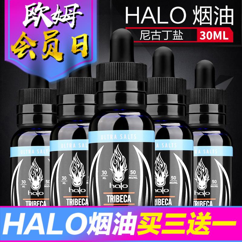 正品HALO尼古丁盐烟油翠贝卡十五任总统绝对零度电子烟液口感30ML