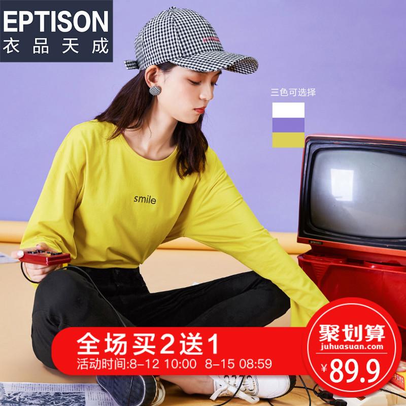 衣品天成2018秋季潮流新款休闲女装长袖上衣韩范潮流时尚印花T恤