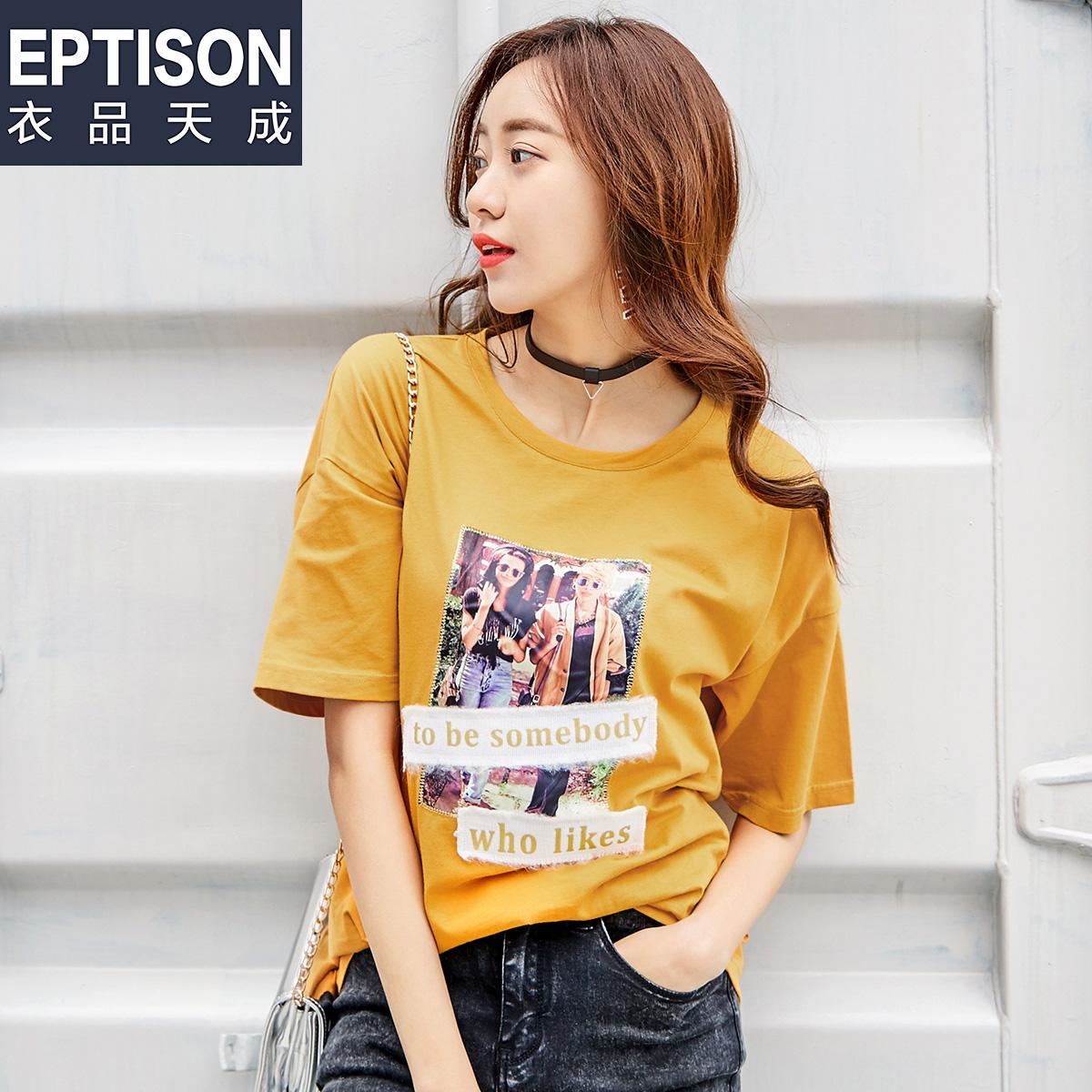 【买1送1】衣品天成 2018夏装新款女装韩版宽松中长款短袖T恤女百
