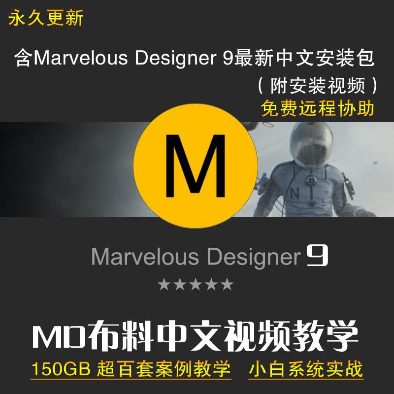 宝贝【Marvelous Designer9软件中文教程布料解算服装设计素材md教程】的主图,点击查看该宝贝的淘宝优惠券领取链接!