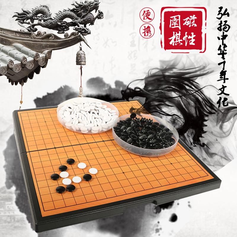 五子棋黑白棋子围棋棋盘儿童初学者套装小学生益智五指棋带磁性