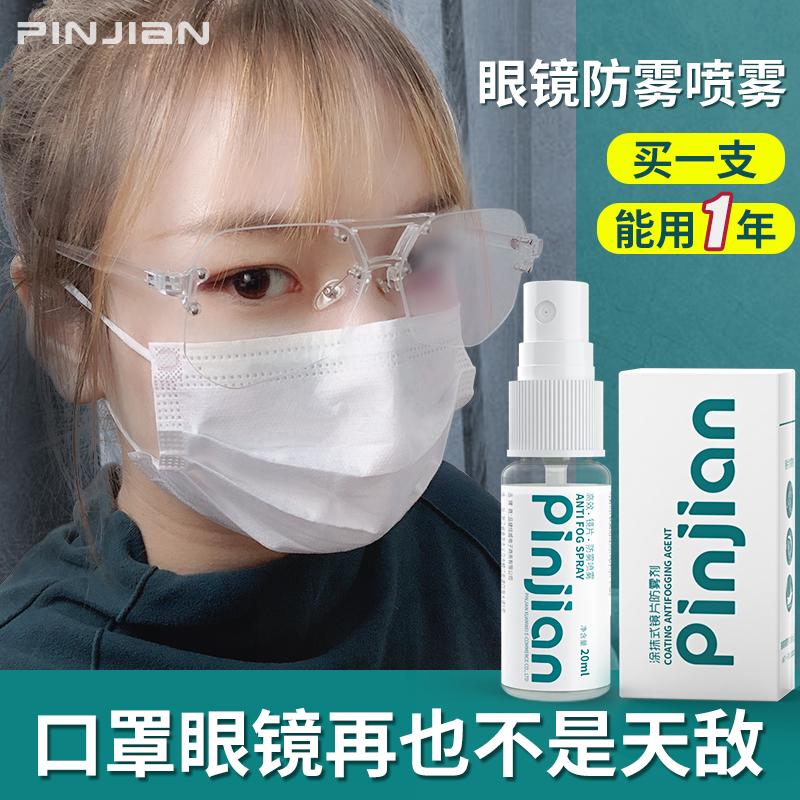 眼镜防雾剂起雾泳镜喷剂冬天护目镜防护喷雾近视镜片眼睛除雾神器