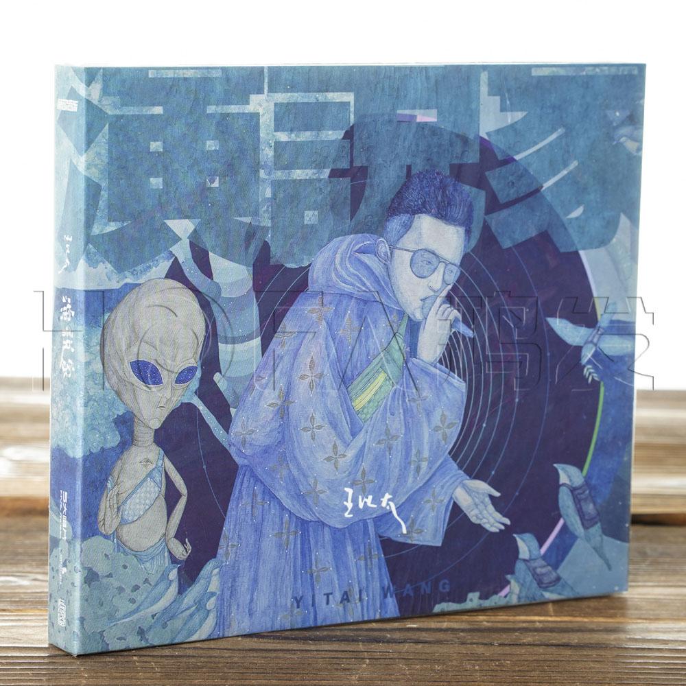 正版 王以太演.说.家 演说家 2019专辑 CD+18P超长拉页拼图 嘻哈