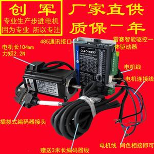 57混合伺服闭环步进电机套装 2.2N雷赛智能485通讯驱控一体驱动器