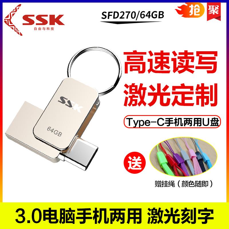 65.90元包邮SSK飚王Type-C手机u盘64G USBB3.0安卓OTG双接口手机电脑两用