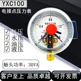 上海亿川磁助式电接点压力表YXC100 220V380V 30VA 0-1.6 1MPA