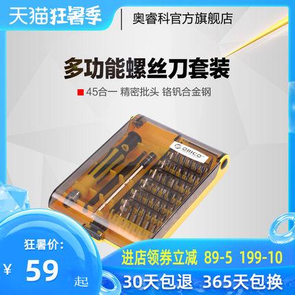 ORICO ST3 多功能45合一螺丝刀套装 手机电脑数码设备维修螺丝批