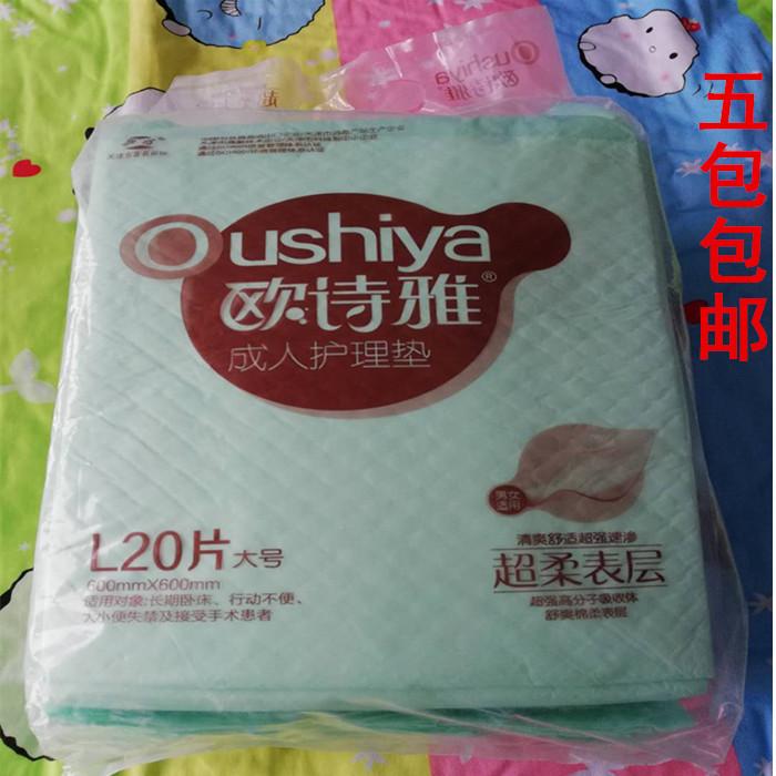 雅格厂家生产欧诗雅系列成人护理垫隔尿垫尿不湿成人护理用品包邮