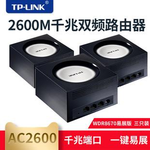 TP-LINK双千兆路由器 易展mesh分布路由 2600M无线 高速5G双频TL-WDR8670易展版 千兆端口 别墅大户型全覆盖