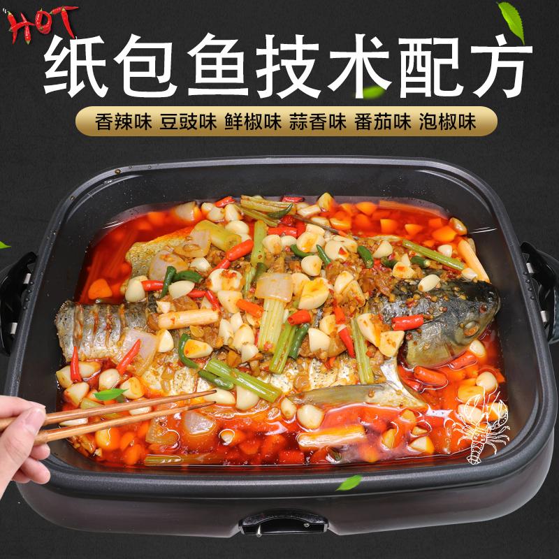 重庆纸包鱼配方技术做法纸上烤鱼料商用开店特色小吃培训视频教程