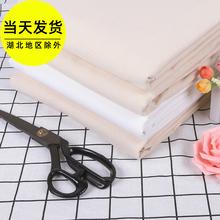 纯色白坯布白胚布布料立裁白布料幼儿园涂鸦纯棉扎染布全棉白棉布