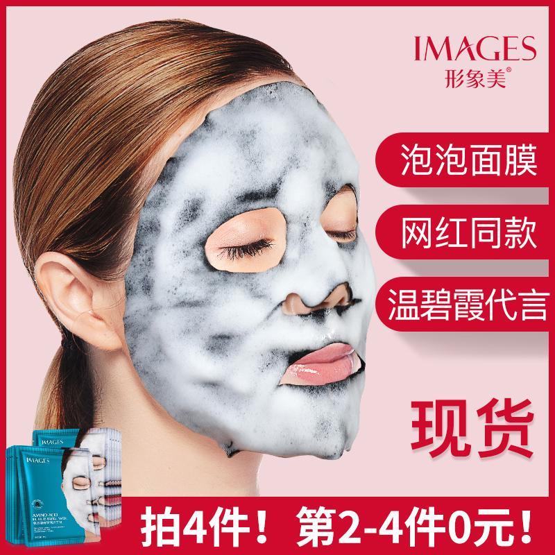 拍四件第2,3,4件0元氨基酸泡泡面膜清洁收缩毛孔补水保湿提亮肤色
