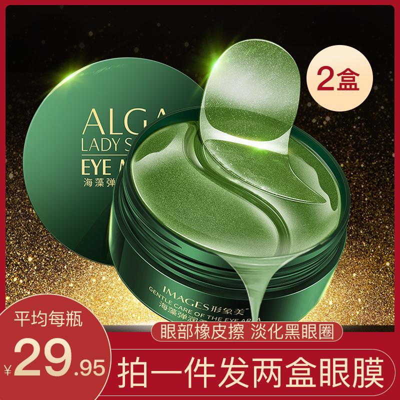 2盒|海藻绿眼膜贴60片细纹改善黑眼圈眼袋紧致补水保湿淡化男女去