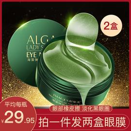2盒|海藻绿眼膜贴60片细纹改善黑眼圈眼袋紧致补水保湿淡化男女去图片
