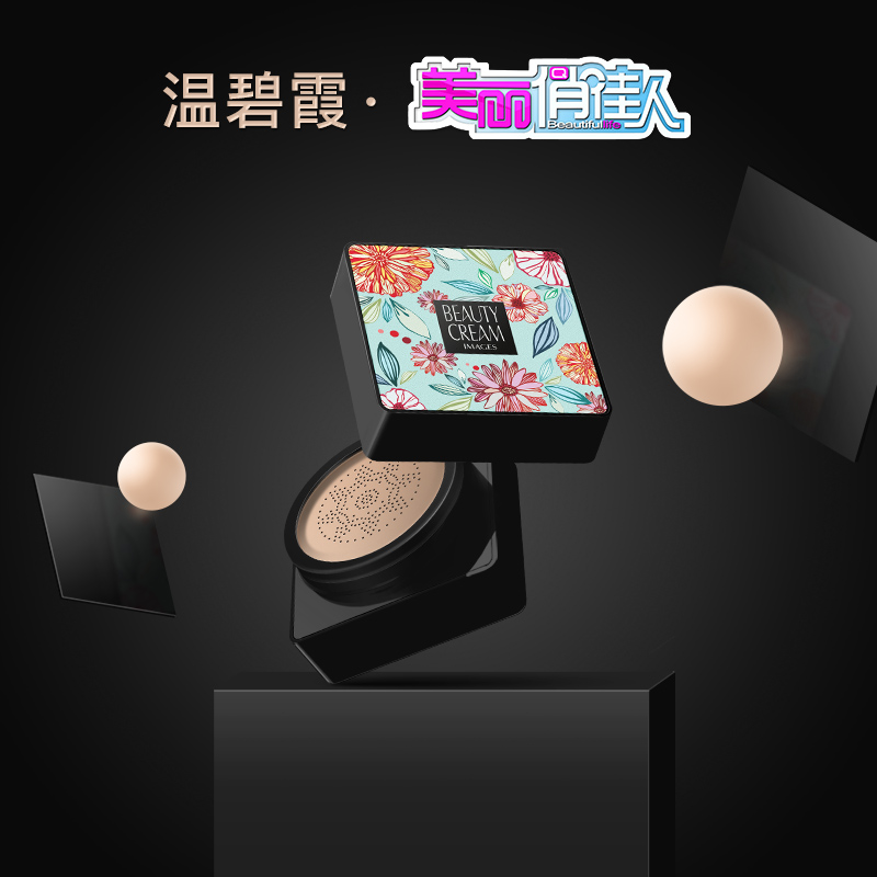 Image beauty BB Cream Moisturizing light foundation liquid moisturizing Concealer lasting