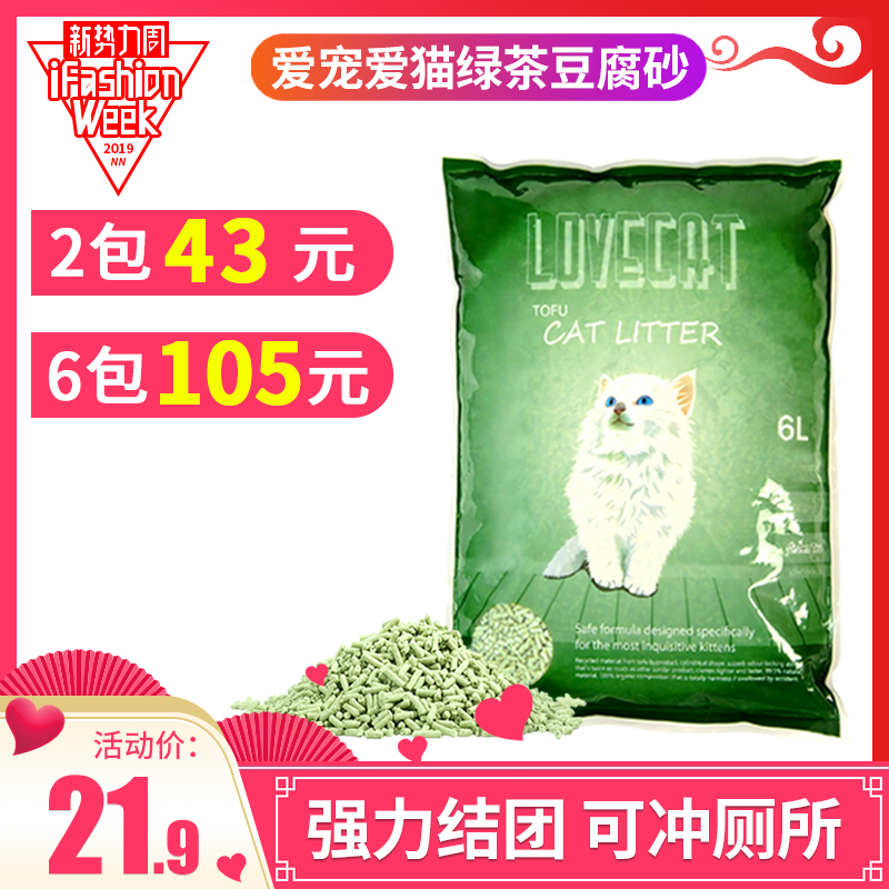 淘气猫-love爱宠爱猫cat绿茶玉米豆腐猫砂6L除臭无尘无臭味猫沙