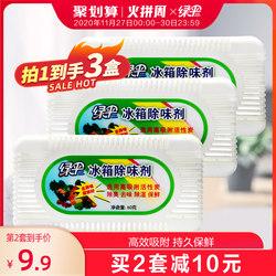 绿伞冰箱除味剂3盒活性炭去味剂去异味除味剂除异味家用竹炭包