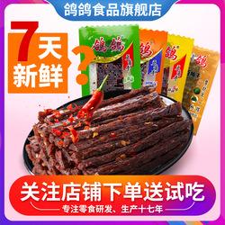 鸽鸽豆角干500g辣条零食麻辣儿时吃的小吃网红零食江西特产小面筋