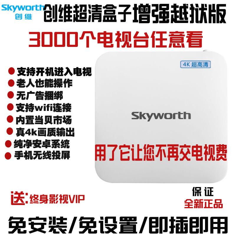创维高清网络电视机顶盒子4k3d无线wifi安卓网络播放器全网通家用11月05日最新优惠