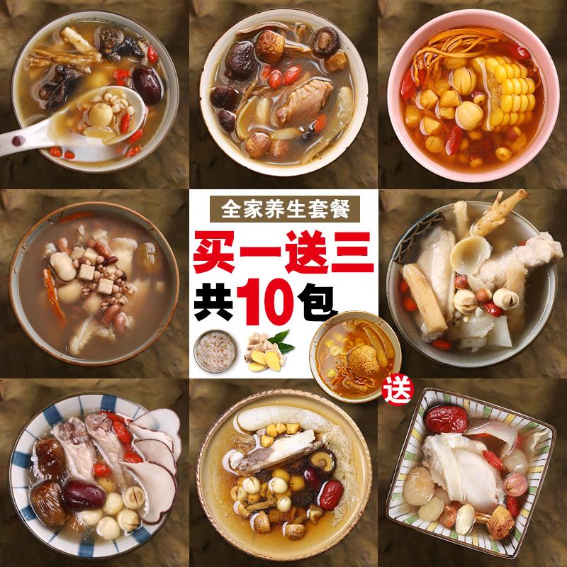 Семья комбинированный набор 8 модель гуандун старый пожар горшок суп материал упаковки четыре сезона питать заполнить здравоохранения медицина еда тушеное мясо суп тушеное мясо статья материал
