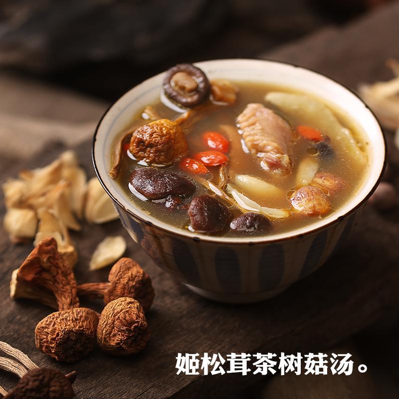 姬松茸茶树菇药膳滋补汤料月子汤广东老火汤包炖汤材料包养生汤料