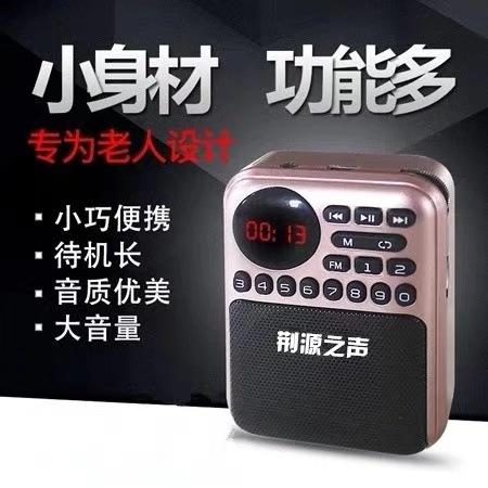 老年收音机mp3老人迷你小音响便携播放器随身听插卡音箱充电池