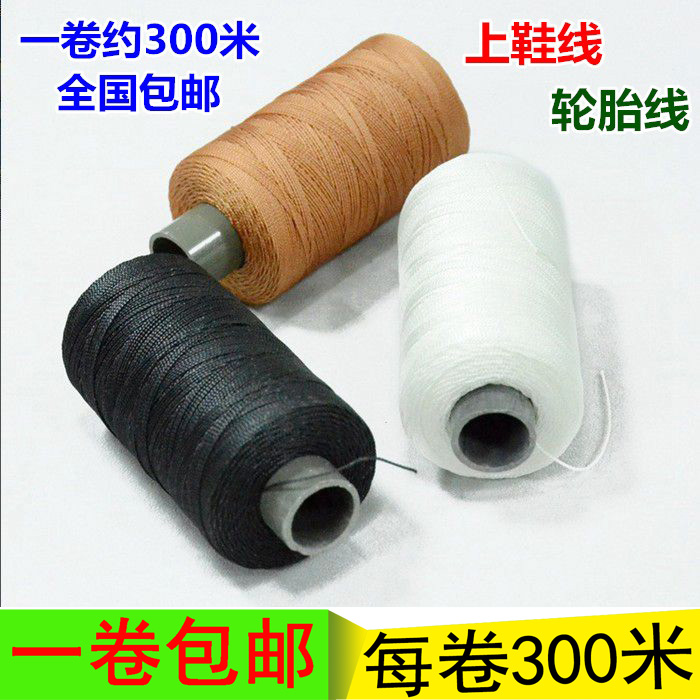 靴のコードを繕う靴底のタイヤコードナイロン糸糸糸糸糸糸糸の釣り糸綴じ糸を郵送します。