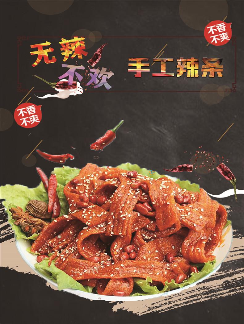 河南手工辣条自制纯手工无添加孕妇可吃特产小吃网红抖音同款辣条