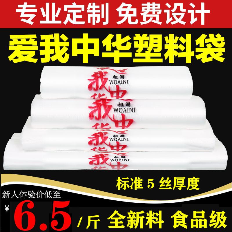 加厚白色外卖打包袋塑料袋超市食品袋一次性方便袋手提购物袋定制