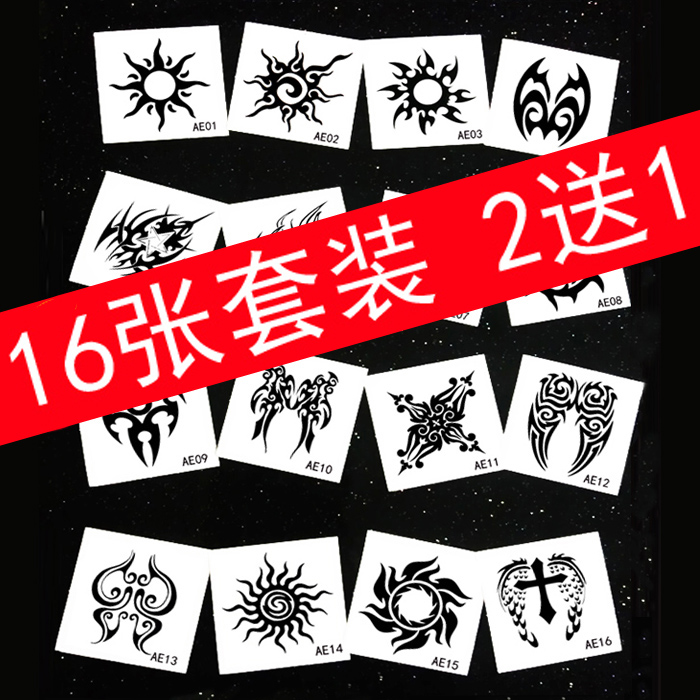 16张纹身贴防水男女持久仿真韩国逼真太阳图腾刺青遮疤痕手臂纹身(用16.88元券)