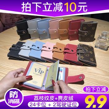防消磁卡包男女款小巧大容量超薄钱包一体多卡位驾驶证件套名片夹
