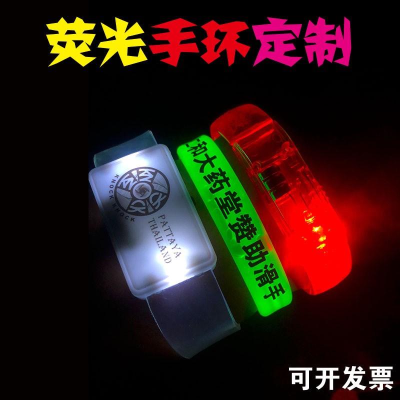 演唱会荧光棒发光LED电子闪发光diy应援夜跑荧光手环定制logo