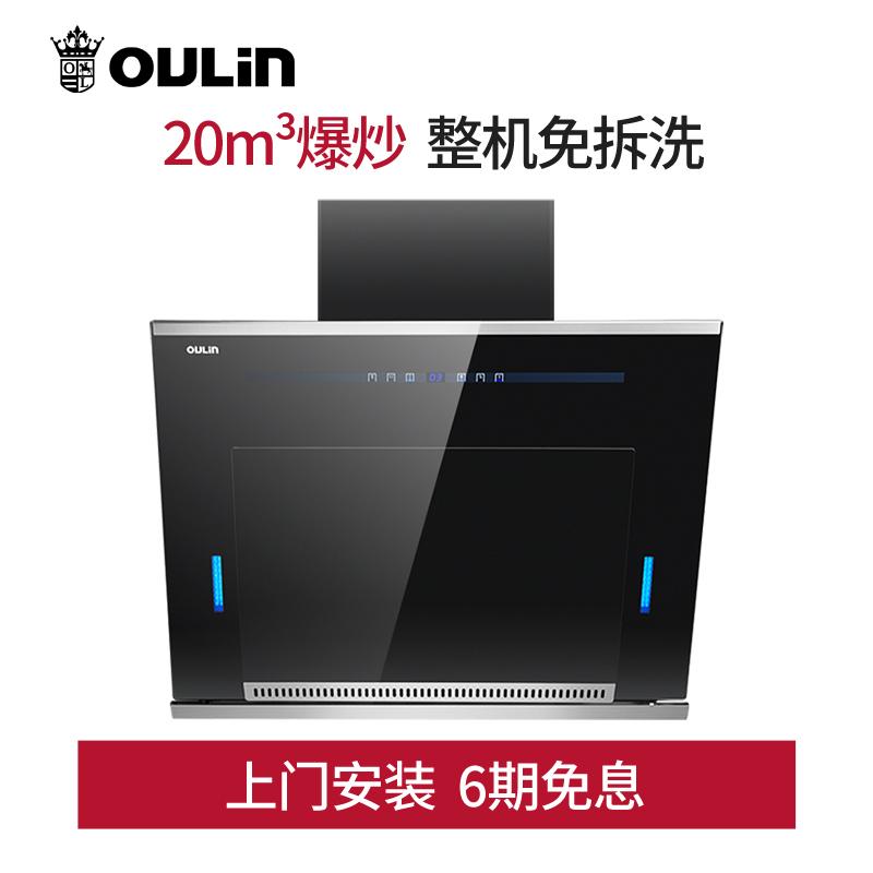 (用1元券)oulin /欧琳cxw-200-if6油烟机