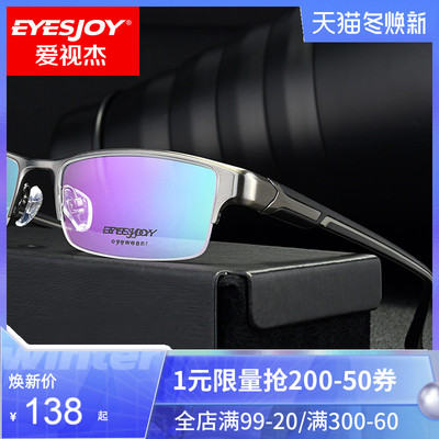 Men's myopia glasses have a degree and can be equipped with glasses frames, ultra-light pure titanium business half-frame big face eyes myopia glasses