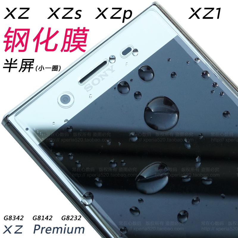 索尼XZp钢化膜XZ1玻璃膜Xperia  XZ  Premium贴膜高清膜XZs防爆膜