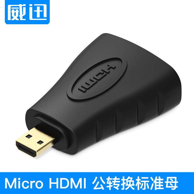 威迅Micro HDMI转HDMI D头转接头 手机接电视 XT800 mb810 XT9100